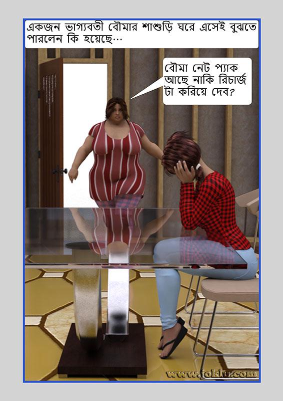 Mother in law Bengali joke