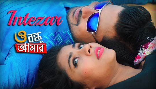Intezar by Raj Barman from O Bandhu Amar