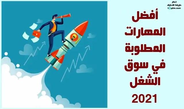 المهارة - أفضل المهارات المطلوبة في السوق الالكتروني 2021