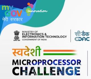 swadeshi-microprocessor-challenge