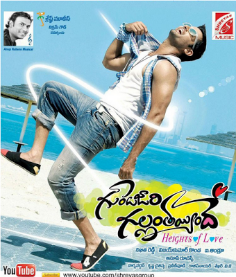 gunde jaari gallanthayyinde movie free 720p