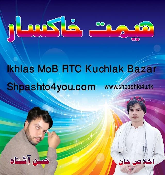 Himat Khaksar New Pashto Mp3 Songs 2018 Eid Gift