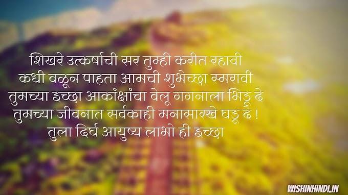 2021 Latest Shivmay Birthday Wishes In Marathi