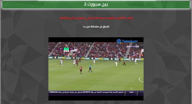 مباشر شاهد مباريات اليوم بث مباشر لايف بدون تقطيع موقع تكنوسبورت