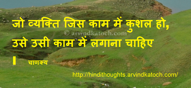 Chanakya, Skilled, work, Hindi, Thought,