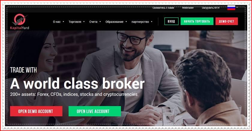 Мошеннический сайт kapitalyard.com – Отзывы, развод! Компания KapitalYard мошенники