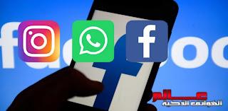 توقف فيسبوك و إنستغرام و واتساب