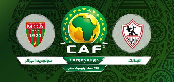 مشاهدة مباراة الزمالك ضد مولودية الجزائر 12-2-2021 بث مباشر