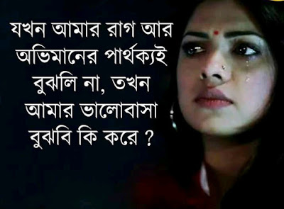 Bangla shayari sad image