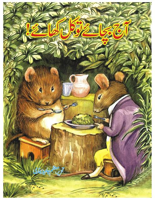 Aaj-bachaye-to-kal-khaye-Story-Books-in-Urdu-for-child