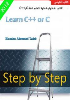 كتاب خطوة بخطوة لتعلم لغة السي و السي بلس بلس للاستاذ طالب حسين