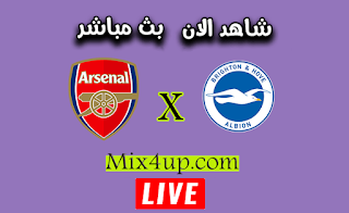 مباراة آرسنال وبرايتون بث مباشر