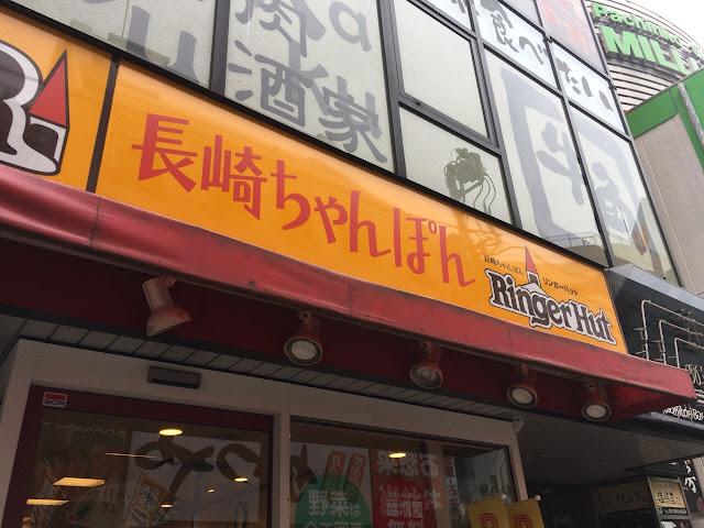 長崎ちゃんぽん リンガーハット 看板