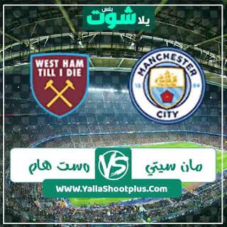 مشاهدة مباراة مانشستر سيتي ووست هام بث مباشر اليوم الاربعاء 19-02-2020 الدوري الإنجليزي