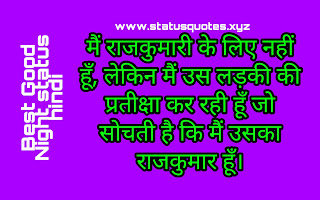 good night status in hindi