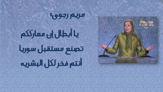 ایران مریم رجوی: إننا، اي المقاومة الايرانية نعلن شهر رمضان شهر تضامن مع الشعب السوري المقاوم