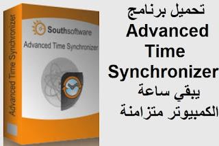 تحميل برنامج Advanced Time Synchronizer يبقي ساعة الكمبيوتر متزامنة