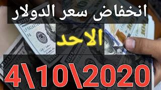سعر الدولار في السودان اليوم الاحد 4\10\2020