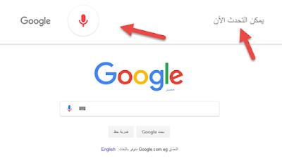 كيف تبحث فى جوجل بصوتك وطلب ماتريد عن طريق التحدث Ok Google