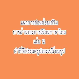 แนวการสอนซ่อมเสริมการอ่านและการเขียนภาษาไทย  ชุดคำที่มีสระลดรูปและเปลี่ยนรูป [ดาวน์โหลดไฟล์ pdf]