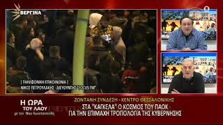 Μεγάλο συλλαλητήριο των οπαδών του ΠΑΟΚ στην πλατεία Καμάρας.(βίντεο)
