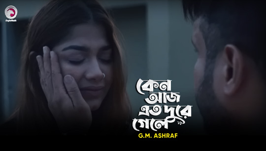 Keno Aaj Eto Dure Gele Lyrics by G M Ashraf