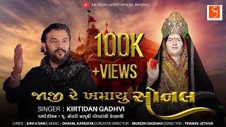 Jaji Re Khamayu Sonal Lyrics in English | Kirtidan Gadhvi . Get full lyrics in English