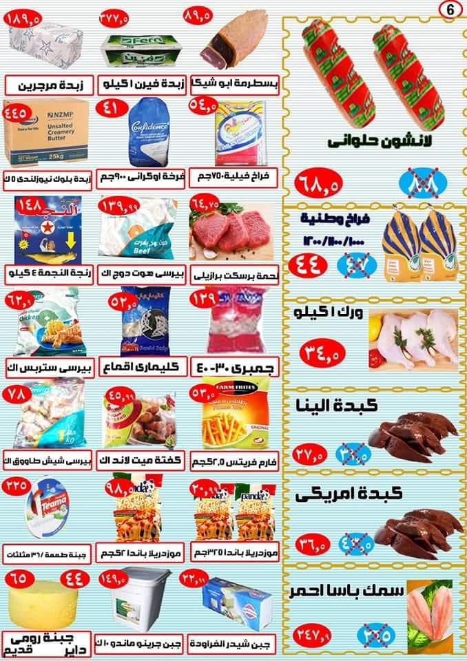 عروض ايهاب البرنس شرم الشيخ الجمعة 10 ابريل 2020 جمعة التوفير