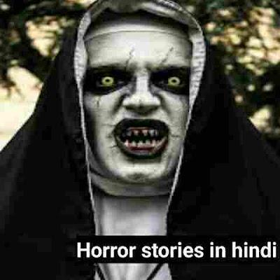 दो डर की सच्ची कहानी | Real horror stories in hindi