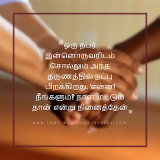 tamil-friendship-quotes