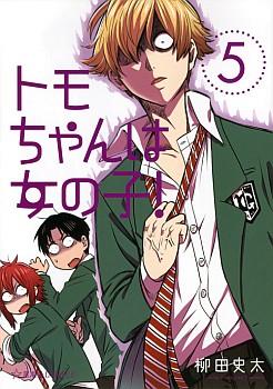 Tomo-chan wa Onnanoko! Manga
