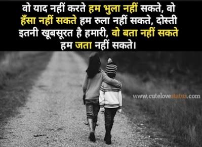 Best friend shayari status hindi for fb