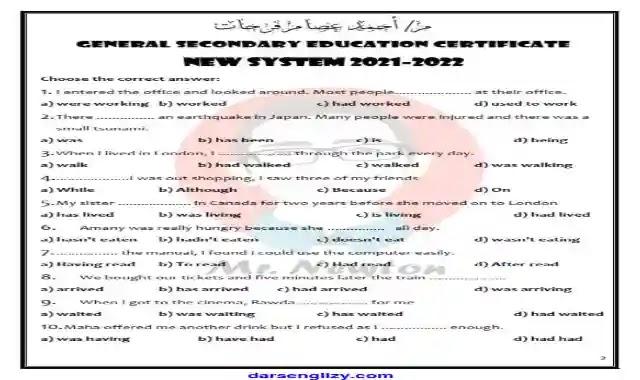 اجمل بنك اسئلة على الوحدة الاولى لغة انجليزية للصف الثالث الثانوى 2022 اعداد مستر احمد عصام فرحات