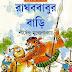 Raghab Babur Bari by Shirshendu Mukhopadhyay