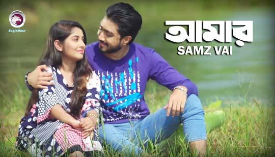 Amar by Samz Vai Bangla Song