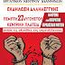 Σωματεία Εργ.Κέντρου Ιωαννίνων :Eκδήλωση Αλληλεγγύης Την Πέμπτη 27 Αυγούστου