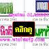 มาแล้ว...เลขเด็ดงวดนี้ หวยหนังสือพิมพ์ หวยไทยรัฐ บางกอกทูเดย์ มหาทักษา เดลินิวส์ งวดวันที่16/12/61