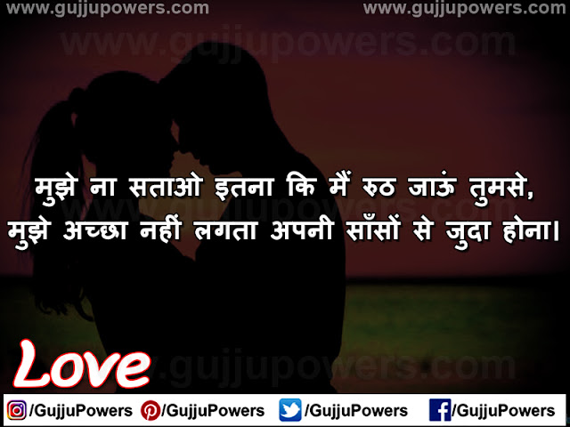 love shayari image new hd