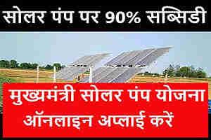 cmsolarpump.mp.gov.in मध्य प्रदेश मुख्यमंत्री सौर पंप योजना