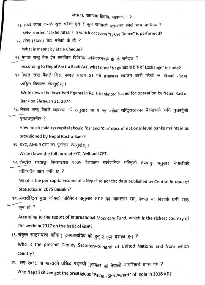 NRB Past Questions 2075