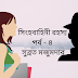 সিংহবাহিনী রহস্য  পর্ব - ৪  সুব্রত মজুমদার