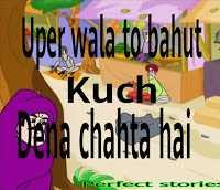 Motivational storieS in hindi-dene wala to bahut kuch dena chahta hai