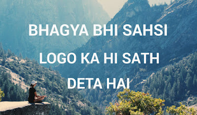Motivational qoutes in hindi