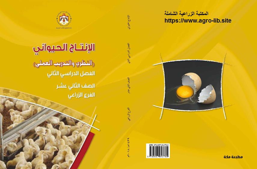 كتاب : الانتاج الحيواني : صناعة الدواجن - العمليات الفنية اللازمة لدجاج اللحم - الامراض