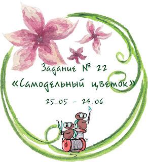 http://myhi-creativiti.blogspot.ru/2016/05/22.html