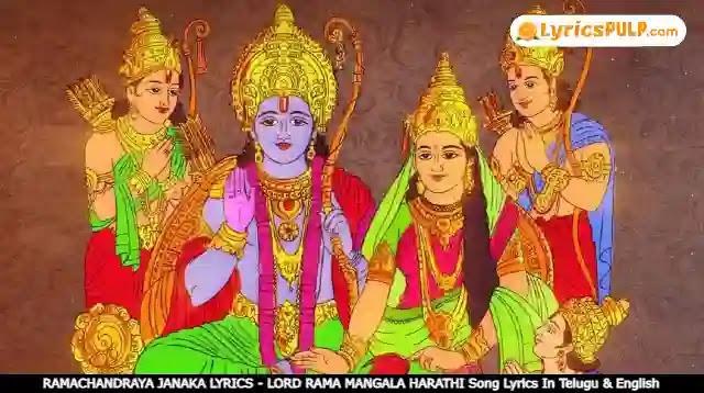 RAMACHANDRAYA JANAKA LYRICS - LORD RAMA MANGALA HARATHI Song Lyrics In Telugu & English