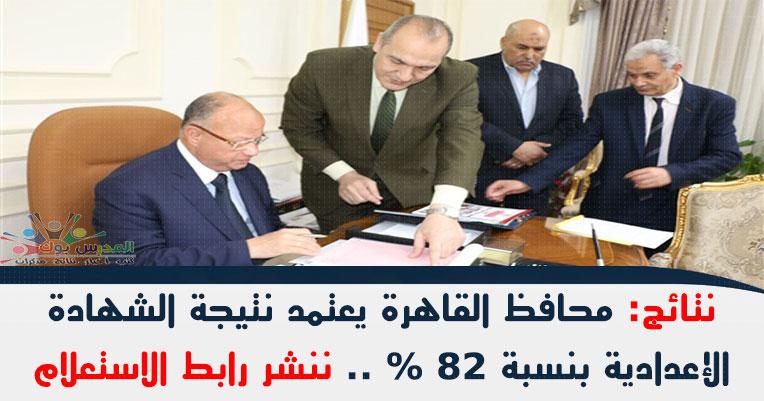 نتيجة الشهادة الاعدادية محافظة القاهرة 2019 الترم الثاني بالأسم ورقم الجلوس