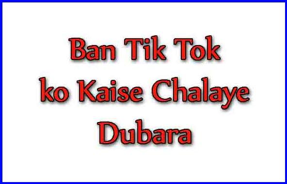 India me tiktok kaise chalaye