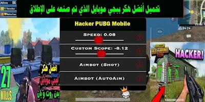 طريقة تهكير لعبة ببجي موبايل للايفون (Hacker PUBG Mobile)