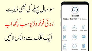 How To Recover Your Phone Old Data With Smart Thing Just 1 Mint